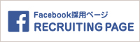 Facebook採用ページ RECRUTING PAGE